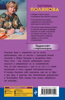 Обложка сзади Брудершафт с терминатором Татьяна Полякова