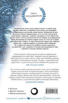 Обложка сзади Валентин Понтифик Роберт Силверберг