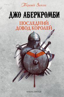 Обложка Последний довод королей Джо Аберкромби