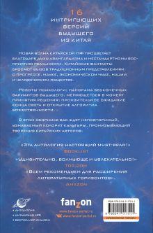 Обложка сзади Сломанные звезды. Новейшая китайская фантастика Лю Цысинь, Чэнь Цюфань, Баошу