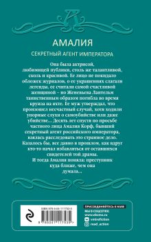 Обложка сзади Девушка с синими гортензиями Валерия Вербинина