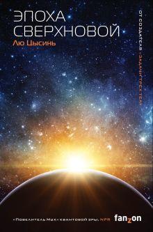 Обложка Эпоха сверхновой Лю Цысинь