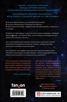Обложка сзади Эпоха сверхновой Лю Цысинь