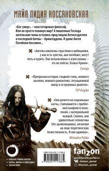 Обложка сзади Сеятель Ветра Майя Лидия Коссаковская