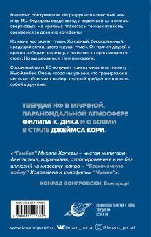 Обложка сзади Гамбит Михал Холева