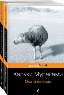 """""""Охота на овец"""" и ее продолжение """"Дэнс, Дэнс, Дэнс"""" (комплект из 2 книг)"""