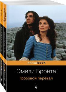 Обложка Две сестры (комплект из 2 книг: Грозовой перевал и Жизнь Шарлотты Бронте)