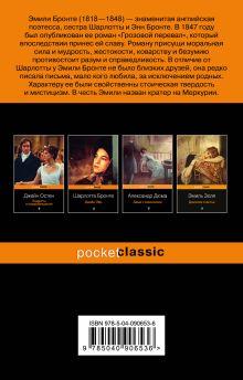 Обложка сзади Две сестры (комплект из 2 книг: Грозовой перевал и Жизнь Шарлотты Бронте)