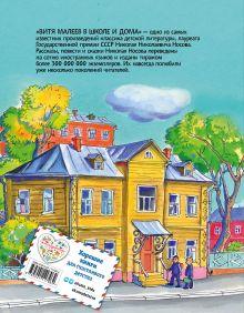 Обложка сзади Витя Малеев в школе и дома (ил. М. Мордвинцевой) Николай Носов