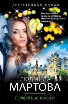 Обложка Первый шаг к мечте Людмила Мартова