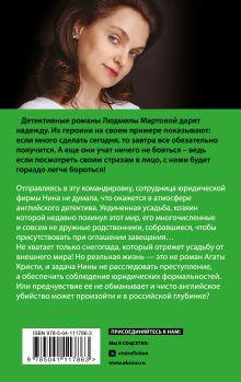 Обложка сзади Первый шаг к мечте Людмила Мартова