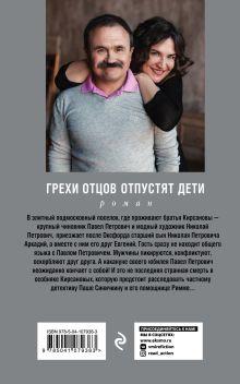 Обложка сзади Грехи отцов отпустят дети Анна и Сергей Литвиновы