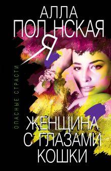 Обложка Женщина с глазами кошки Алла Полянская