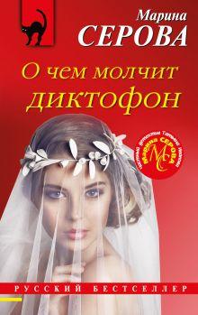 Обложка О чем молчит диктофон Марина Серова
