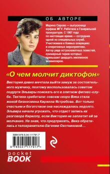 Обложка сзади О чем молчит диктофон Марина Серова