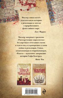Обложка сзади Рассекреченное королевство. Книга третья. Власть Ровенна Миллер