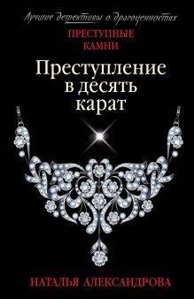 Обложка Преступление в десять карат Наталья Александрова