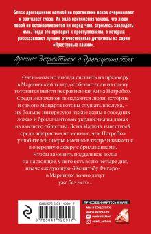 Обложка сзади Преступление в десять карат Наталья Александрова