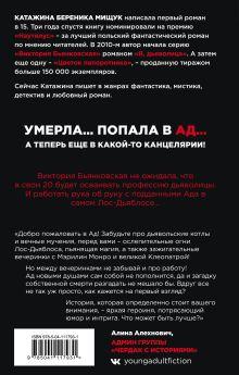 Обложка сзади Я, дьяволица Катажина Береника Мищук