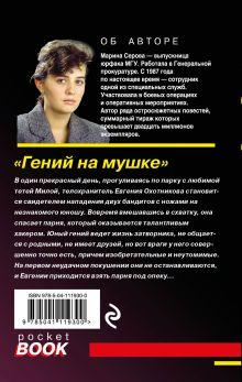 Обложка сзади Гений на мушке Марина Серова