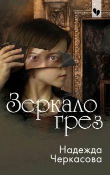 Обложка Зеркало грез Надежда Черкасова