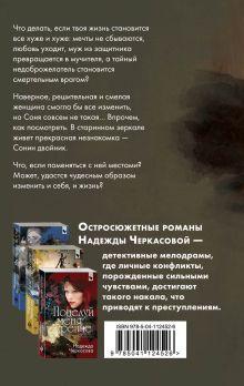 Обложка сзади Зеркало грез Надежда Черкасова