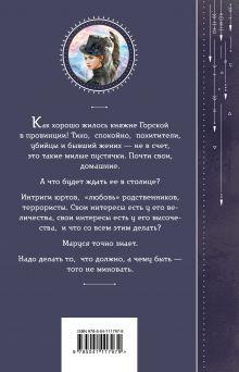 Обложка сзади Маруся. Столичные игры Галина Гончарова