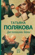 Авантюрный детектив. Романы Т. Поляковой