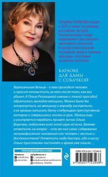 Обложка сзади Караоке для дамы с собачкой Татьяна Полякова