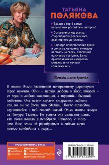 Обложка сзади Держи меня крепче Татьяна Полякова