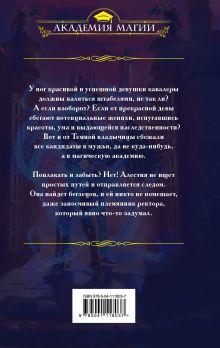 Обложка сзади Темная владычица в академии МРАКа Мика Ртуть