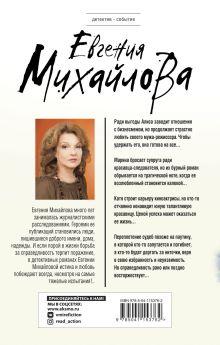 Обложка сзади Перевернутый мир Евгения Михайлова