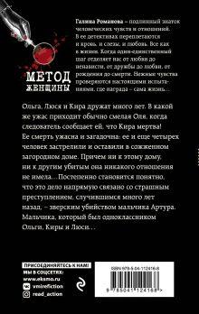 Обложка сзади Свидетельницы зла Галина Романова