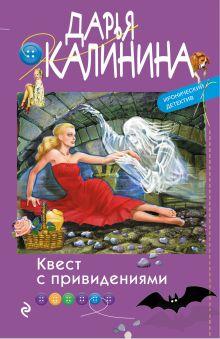 Обложка Квест с привидениями Дарья Калинина