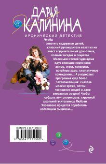 Обложка сзади Квест с привидениями Дарья Калинина