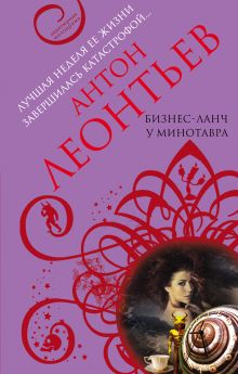 Обложка Бизнес-ланч у Минотавра Антон Леонтьев