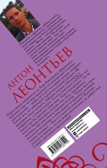 Обложка сзади Бизнес-ланч у Минотавра Антон Леонтьев