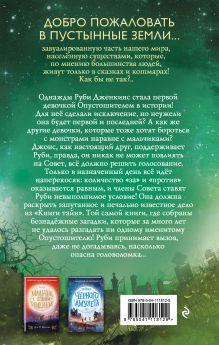 Обложка сзади Невозможная загадка (#3) Дж. Р. Воллис