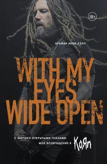 Обложка С широко открытыми глазами: мое возвращение в Korn Уэлч Брайан Head
