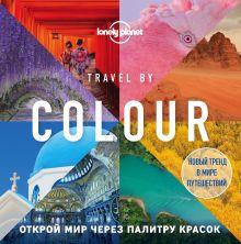 Обложка Travel by colour. Визуальный гид по миру
