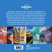 Обложка сзади Travel by colour. Визуальный гид по миру