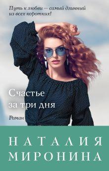 Обложка Счастье за три дня Наталия Миронина