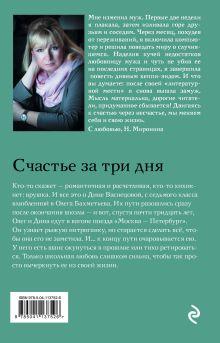 Обложка сзади Счастье за три дня Наталия Миронина