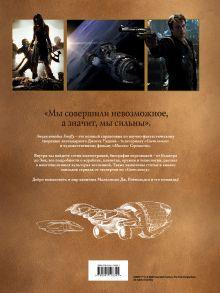 Обложка сзади Firefly. Полная иллюстрированная энциклопедия Моника Валентинелли