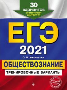 ЕГЭ-2021. Обществознание. Тренировочные варианты. 30 вариантов