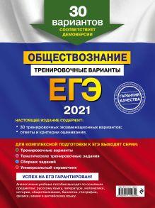 Обложка сзади ЕГЭ-2021. Обществознание. Тренировочные варианты. 30 вариантов О. В. Кишенкова
