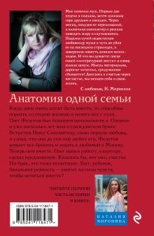 Обложка сзади Анатомия одной семьи Наталия Миронина