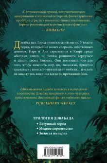 Обложка сзади Золотая империя Шеннон А. Чакраборти