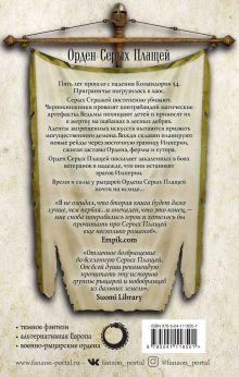 Обложка сзади Граница Империи Марцин А. Гузек