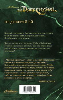 Обложка сзади Песня Темного кристалла. Книга вторая Дж. М. Ли, К. Годби